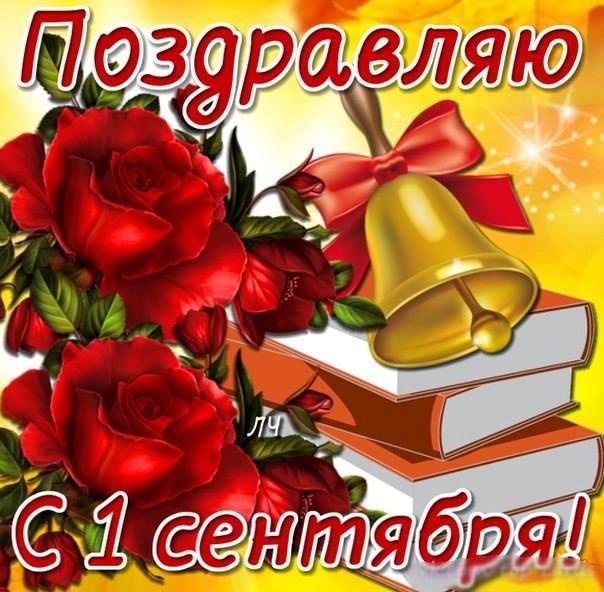 Поздравляю с 1 Сентября!, День знаний 1 сентября