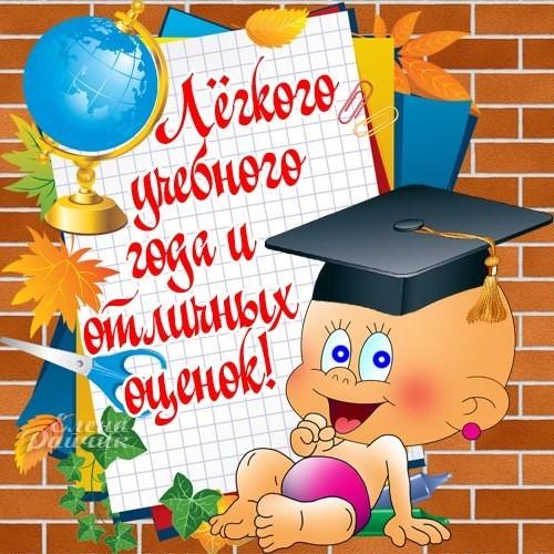 Скачать открытки с Днем Знаний, День знаний 1 сентября