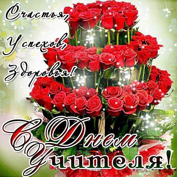 Красивый букет розы лучшим учителям, С днем Учителя