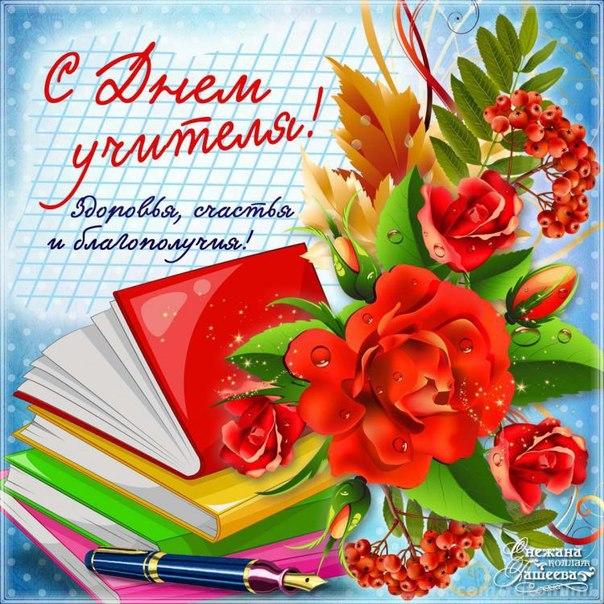Поздравительная открытка в День учителя, С днем Учителя