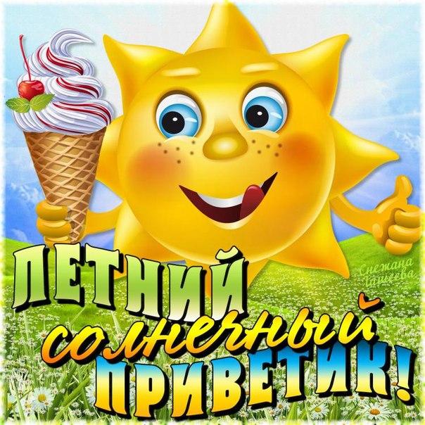 Летний солнечный приветик!, Лето