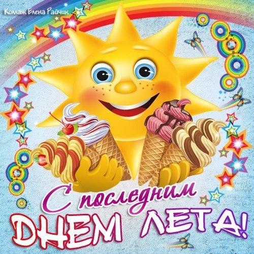 С последним днем лета!, Лето