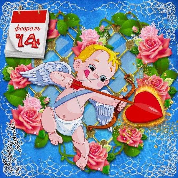 Открытка к 14 февраля на день Святого Валентина, День Святого Валентина 14 февраля
