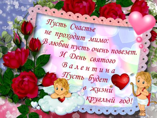 Пожелание в день Святого Валентина в открытках, День Святого Валентина 14 февраля