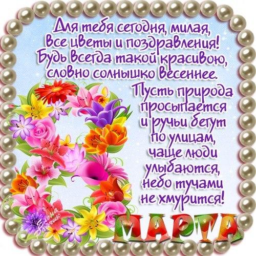 Открытка с цветами и пожеланием 8 марта, С 8 марта