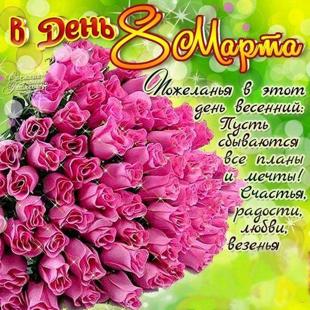 Милые женщины, поздравляем  с праздником 8 марта, С 8 марта