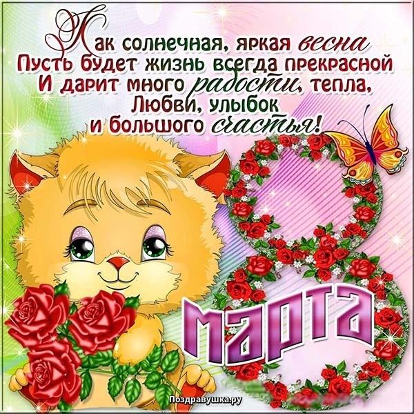 Детская открытка к 8 марта, С 8 марта