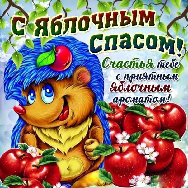 Яблочный Спас открытка с пожеланием, Поздравления со спасом