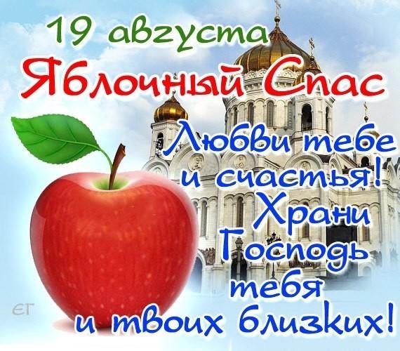 Открытки: 19 августа Яблочный Спас, Поздравления со спасом