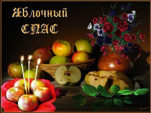 С Яблочным спасом, Поздравления со спасом