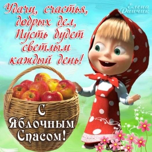 Прикольная открытка с Яблочным спасом, Поздравления со спасом