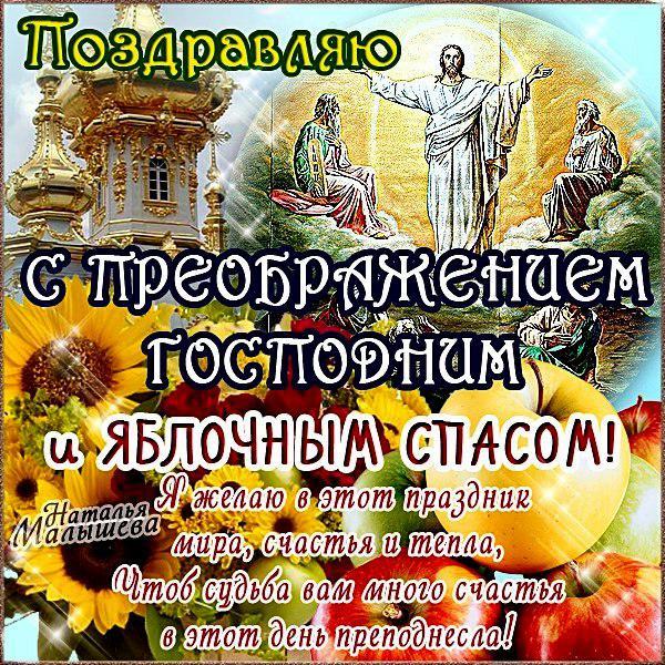 Яблочный Спас! С Преображением Господним!, Поздравления со спасом