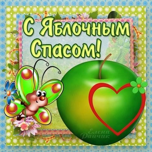 Красивые открытки с Яблочным спасом, Поздравления со спасом