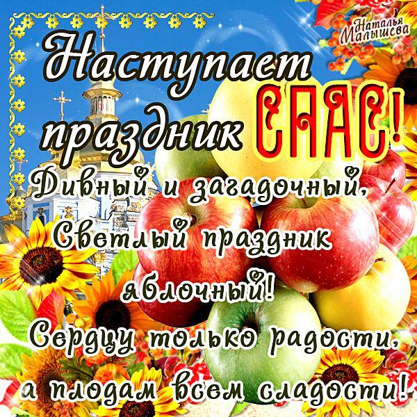 Наступает праздник Яблочный Спас, Поздравления со спасом
