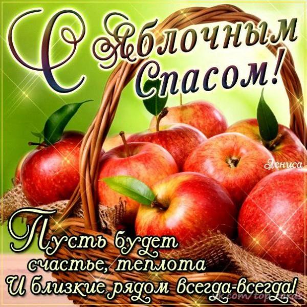 Открытка к Яблочному Спасу, Поздравления со спасом