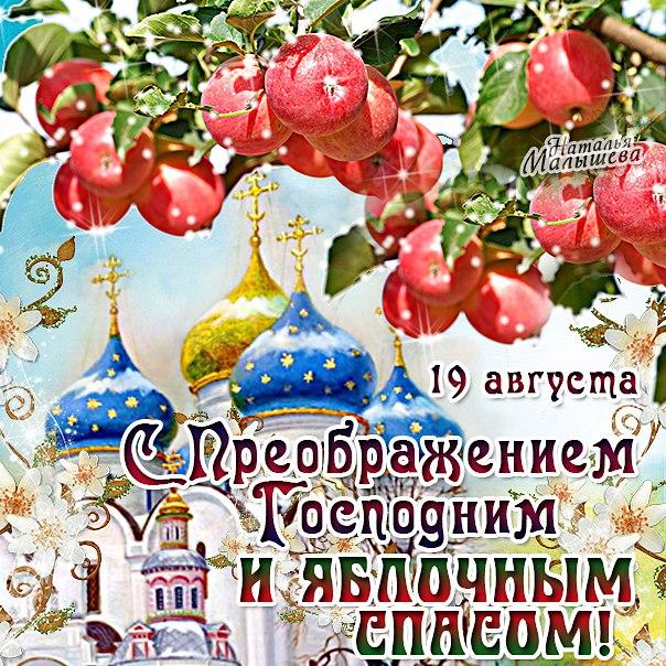 19 августа Преображение Господне (Яблочный Спас), Поздравления со спасом