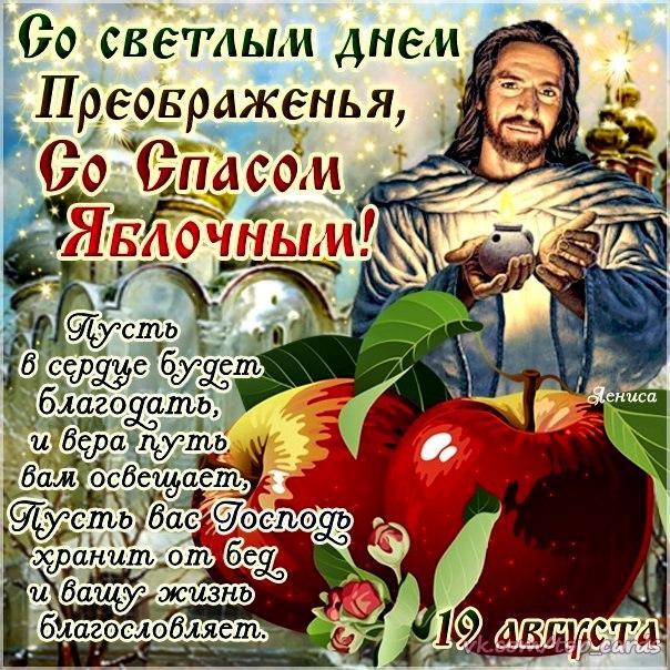 Преображение Господне, со спасом Яблочным!, Поздравления со спасом
