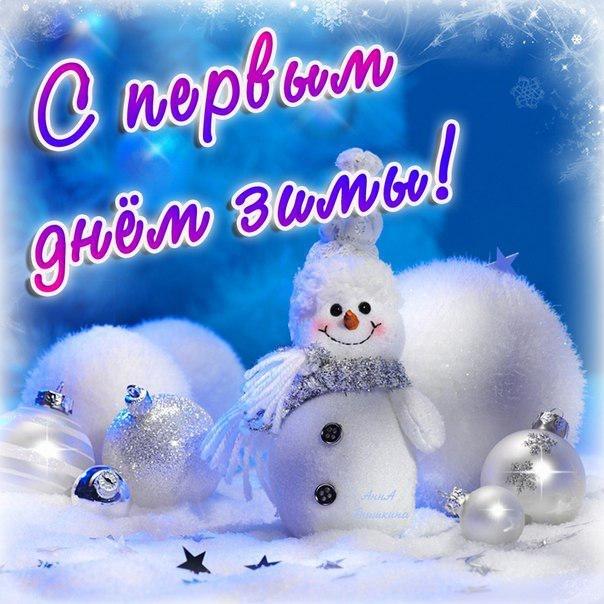 С Первым Днём Зимы картинка, Зима