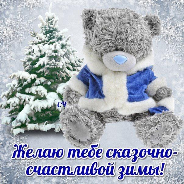 Желаю тебе сказочно-счастливой зимы, Зима