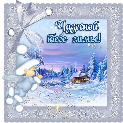Чудесной зимы, Зима