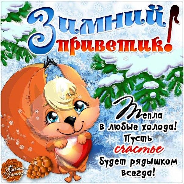 Зимний приветик, Зима
