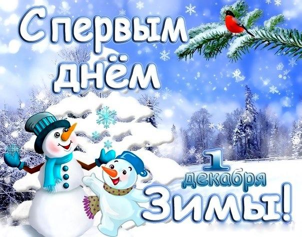 С первым днем зимы - 1 декабря, Зима