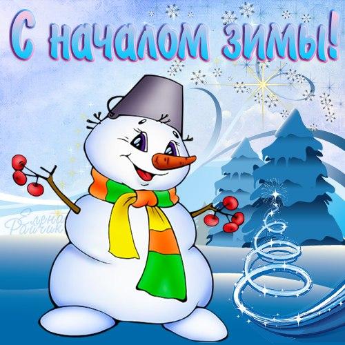 С Началом зимы!, Зима