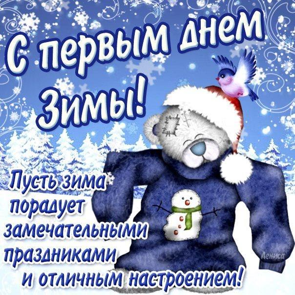 С первым днем зимы!, Зима