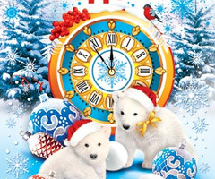 Прикольная открытка с Новым годом!