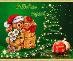 Прикольная открытка с новым Годом для детей