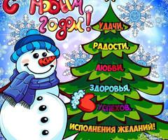 Исполнение желаний на Новый Год