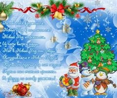 Стихи про Новый Год в открытках