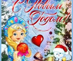 Добрая новогодняя открытка