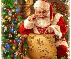Красавец Санта Клаус