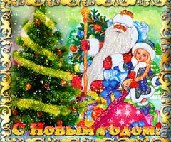 Поздравления Деда Мороза и Снегурочки детишкам