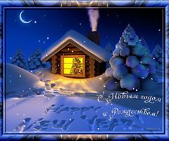 Картинки с Новым Годом и Рождеством!
