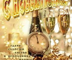 Новогодняя картинка с пожеланием