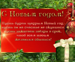 Картинка с пожеланием к новому году!