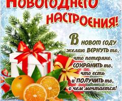 Новогоднего настроения!