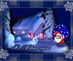 Дед Мороз с подарками с Новым годом!