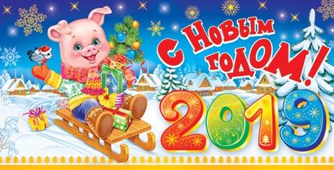 Открытка с Новым годом свиньи 2019, С Новым годом 2019