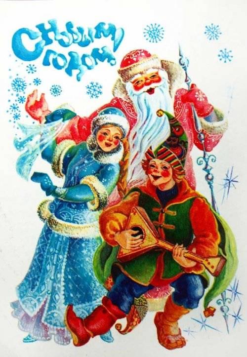 Советская новогодняя открытка, С Новым годом 2019