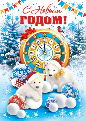 Прикольная открытка с Новым годом!, С Новым годом 2018