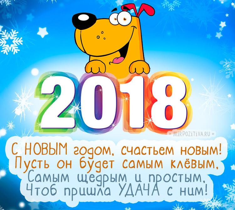 Пожелание удачи в Новом 2018 году собаки, С Новым годом 2019