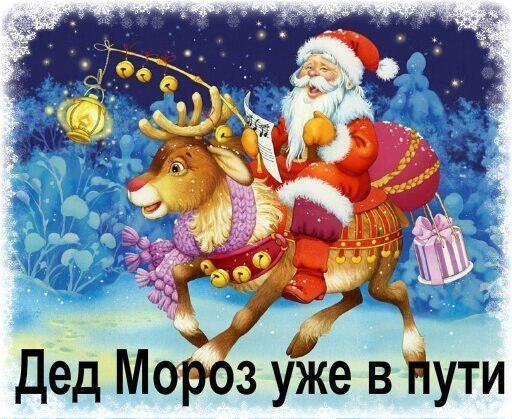 Дед Мороз уже в пути, С Новым годом 2019