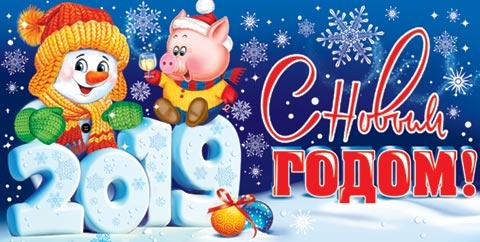 Новый год Свиньи, С Новым годом 2019