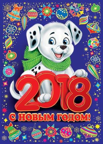 Открытка на Новый год 2018 с Собакой, С Новым годом 2019