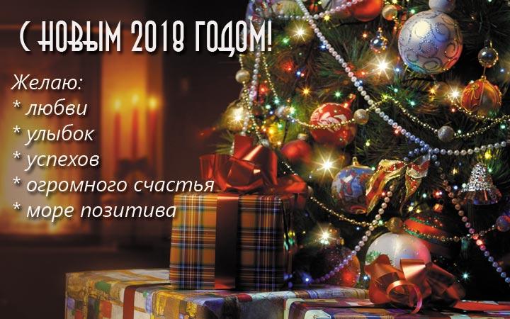Пожелание с Новым 2018 годом, С Новым годом 2019