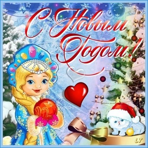 Добрая новогодняя открытка, С Новым годом 2018