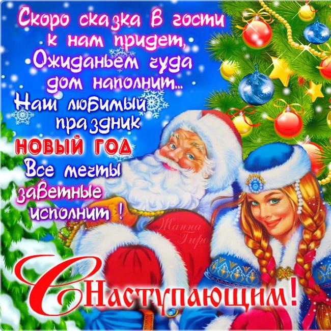 Наш любимый праздник Новый Год!, С Новым годом 2019
